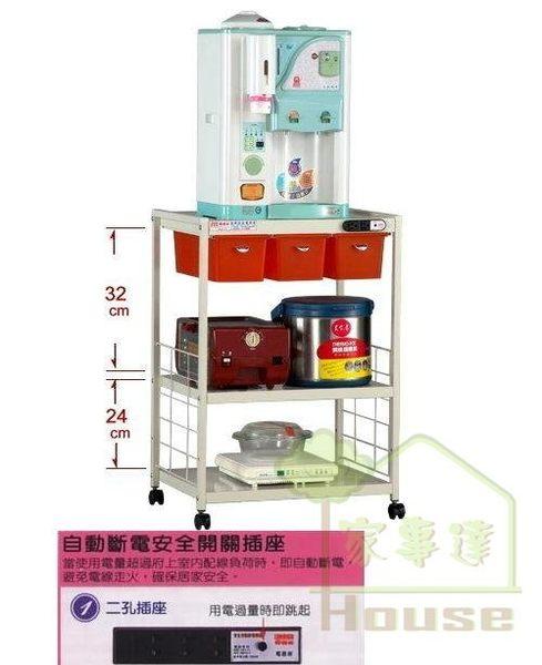 [ 家事達]台灣AR0MA 多功能3抽3層電器架 收納架 (含二孔插座)
