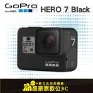 現貨 24期0利率 GOPRO HERO7 Black 黑版 運動攝影機 4K 網路直播 防震 公司貨 高雄 晶豪泰3C