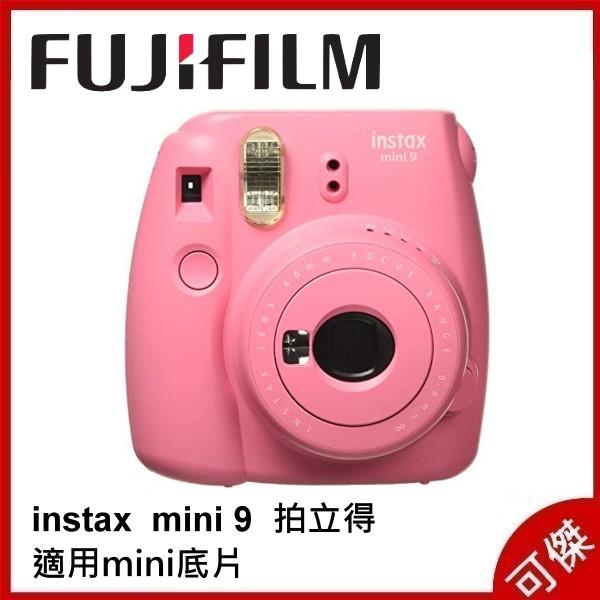FUJIFILM  instax mini 9 富士 MINI9  火鶴紅  拍立得相機  拍立得 保固一年 平行輸入  可傑