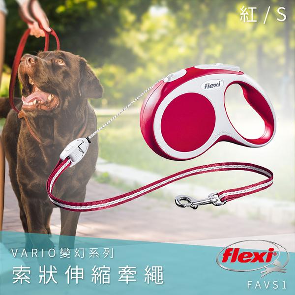 【Flexi】索狀伸縮牽繩 紅S FAVS1 變幻系列 舒適握把 狗貓 外出用品 寵物用品 寵物牽繩 德國製