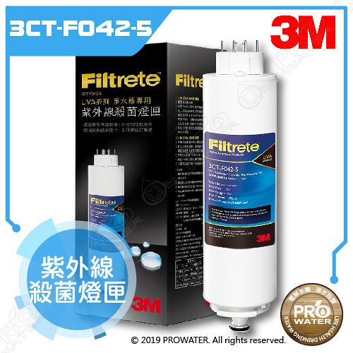 【水達人】3M UVA3000/UVA2000/ UVA1000紫外線殺菌燈匣3CT-F042-5(同3CT-F022-5)