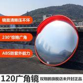 道路廣角鏡1.2米廣角鏡交通轉彎鏡凸面鏡反光鏡超市防盜鏡ATF「伊衫風尚」
