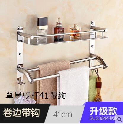 304不銹鋼浴室置物架洗手間廁所 (單層雙杆41帶鉤)