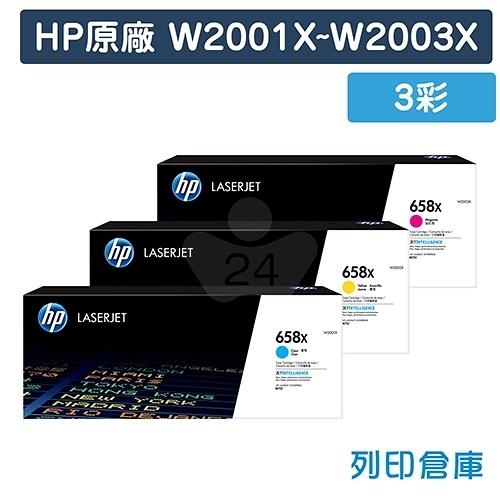 原廠碳粉匣 HP 3彩高容量優惠組 W2001X/W2002X/W2003X/658X /適用HP Color LaserJet Enterprise M751n/M751dn