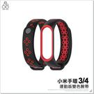 [替換帶] 小米手環 3 4 替換帶 錶帶 手錶 智能錶 手環 彩繪 雙色表帶 防掉 智能手錶 運動版 腕帶