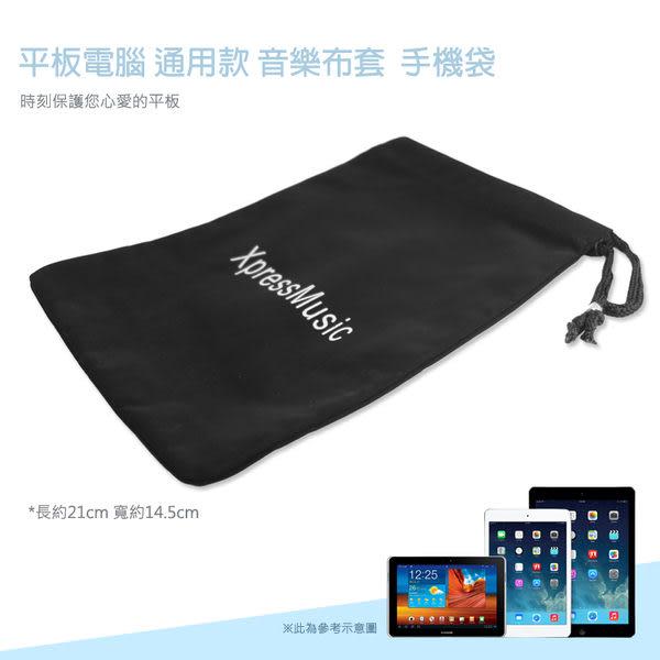 ●音樂布套 7吋 通用 手機袋/保護套/手機套/HTC/SAMSUNG/LG/SONY/小米/鴻海/NOKIA/APPLE/ASUS