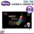 【新莊信源】55吋【BENQ 4K智慧藍光2.0連網顯示器+視訊盒】E55-700 / E55700(不含安裝,配送到一樓)