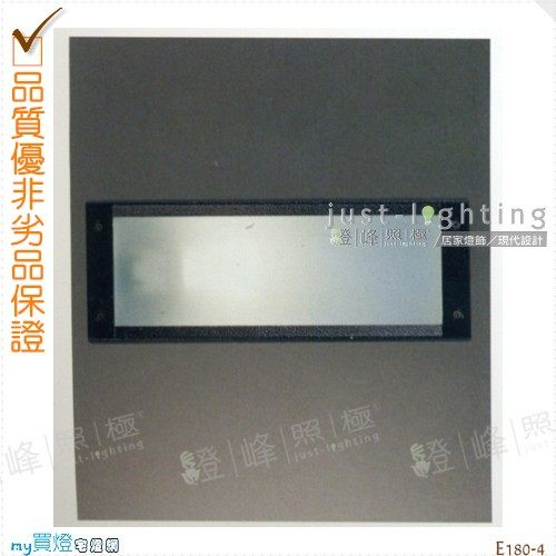 【嵌入式階梯燈】E27 單燈。鋁合金鑄造 高11.5cm※【燈峰照極my買燈】#E180-4