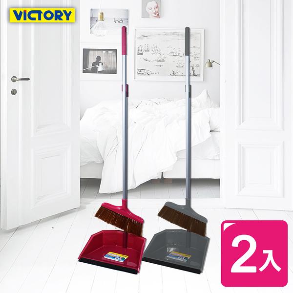 【VICTORY】維多利亞時尚輕盈掃把畚斗組(2組)#1026013