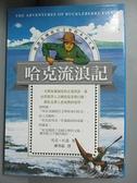 【書寶二手書T4/翻譯小說_GJ4】哈克流浪記_廖勇超, 馬克.吐溫
