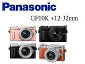 [EYEDC]Panasonic GF10 K+12-32mm公司貨加送原廠背包★即日起登錄送BLH7E原電+原廠32G卡到(09/30)(12/24期)