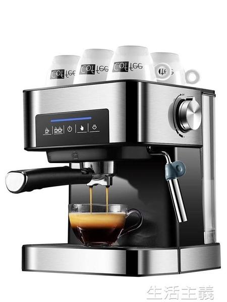 咖啡機 咖啡機家用半全自動小型意式濃縮速溶商用蒸汽奶泡一體機煮咖啡壺 MKS生活主義