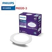 【聖影數位】Philips 飛利浦 品繹 6W 9CM LED嵌燈-自然光4000K-3入 (PK020-3) 公司貨