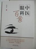 【書寶二手書T1/醫療_CBU】中醫眼科百案_簡體_鮑道平