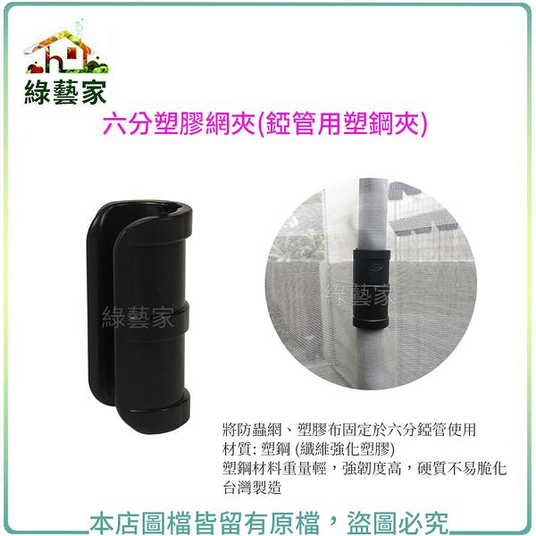 【綠藝家】6分塑膠網夾(U型管夾.塑膠管夾.錏管網夾)