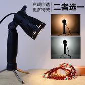 攝影燈小型 拍攝燈攝影燈 珠寶首飾品手機拍照台燈攝影棚柔光燈補光燈 【八折搶購】