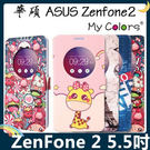 ASUS ZenFone 2 5.5吋 ...
