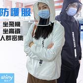 【V9342】shiny藍格子-實用實搭.連帽防飛沫防護面罩輕便隔離服