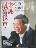 【書寶二手書T8/投資_MRU】老謝財務報告(2)_謝金河