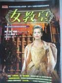 【書寶二手書T5/一般小說_JKI】女教皇_唐娜.伍佛.柯羅思