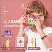 兒童電動吹泡泡機少女心玩具全自動網紅相機水槍棒補充液主圖款