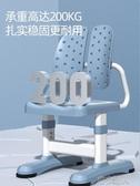 兒童學習椅小學生寫字椅矯正坐姿書桌座椅家用靠背升降可調節YJT 【極速出貨】
