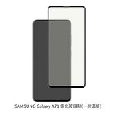 SAMSUNG Galaxy A71 (一般 滿版) 保護貼 玻璃貼 抗防爆 鋼化玻璃膜 螢幕保護貼