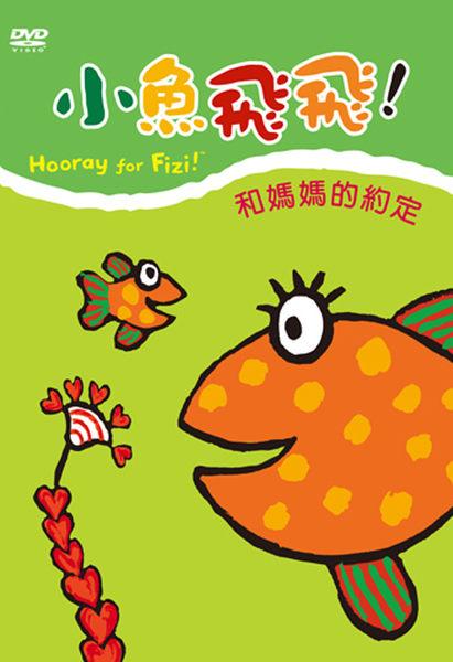 小魚飛飛 Vol. 3 和媽媽的約定 DVD (音樂影片購)