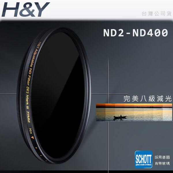 EGE 一番購】H&Y 可調式減光鏡ND2-ND400 82mm 德國肖特B270玻璃鏡片【公司貨】