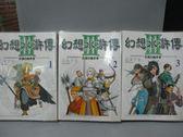 【書寶二手書T6/漫畫書_NQS】幻想水滸傳III_1~3集合售_志水