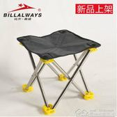 便攜式不銹鋼折疊凳子椅子戶外寫生小板凳椅火車馬扎平凳 居樂坊生活館