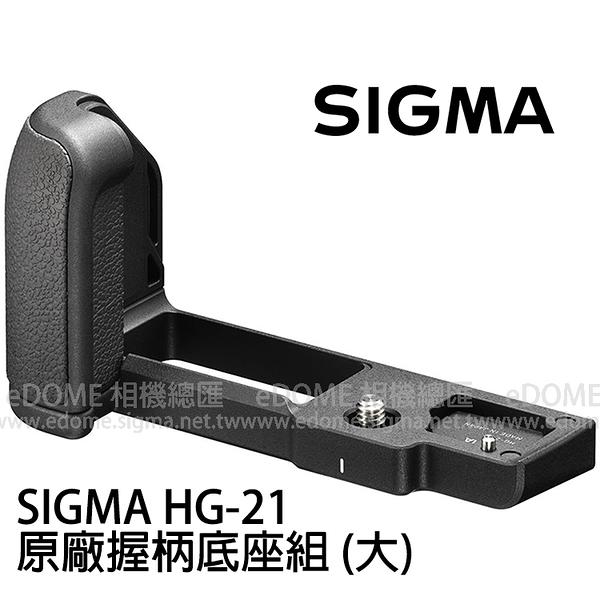 SIGMA HG-21 Large Hand Grip 原廠握柄底座組 (大) (3期0利率 免運 恆伸公司貨) fp 專用