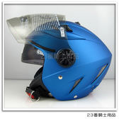 【GP5 232 安全帽 素色 消光藍】雙層鏡片、 免運費