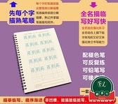 【定制姓名】幼稚園兒童學寫名字練字帖繁體中文筆順分解【福喜行】