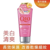 KOSE Q10活齡 美白護手霜(清爽) 80g