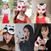 面具 狐貍面具半臉古風日式螢火之森二次元動漫抖音同款道具 夢露