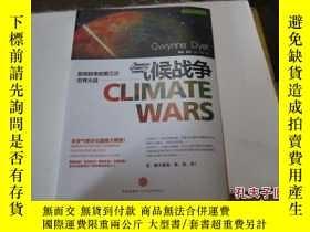 二手書博民逛書店罕見氣候戰爭11905 戴爾(Richard Deal) 著,馮
