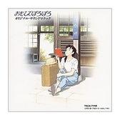 【停看聽音響唱片】【CD】Only Yesterday:Omoide Poroporo Original Soundtrack