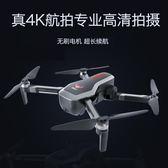 無人機 【專業級】無刷4k折疊無人機雙GPS高清專業航拍超長續航戶外拍攝飛行器 mks薇薇