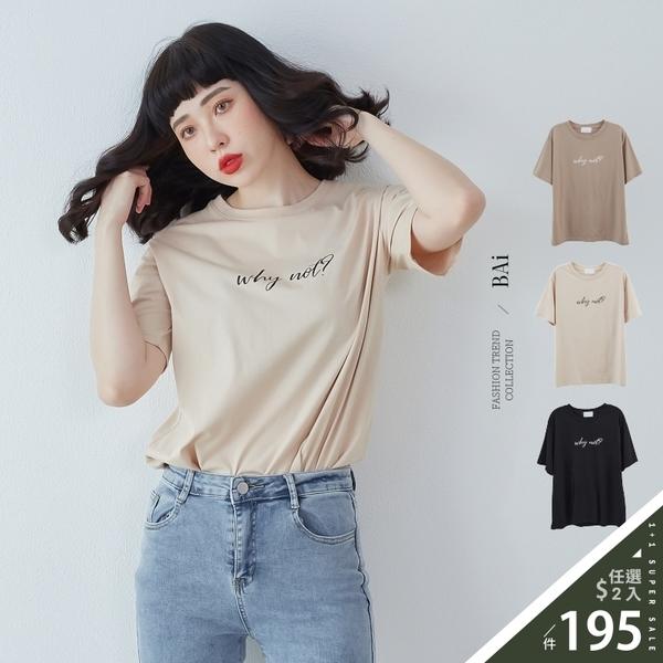 簡單英字母印圖T恤上衣-BAi白媽媽【310392】
