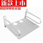 投影儀通用壁掛支架床頭沙發壁裝置物托盤極米 堅果 明基壁掛牆架