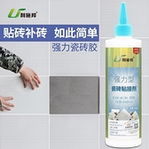 瓷磚膠強力粘合劑代替水泥修補牆磚地磚脫落修複劑家用粘瓷磚背膠
