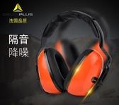 專業隔音耳罩 防噪音睡覺降噪音睡眠用工廠學習射擊用 創時代3C館