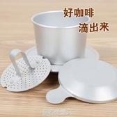 /越南中原咖啡壺咖啡濾杯 滴壺 手沖咖啡過濾滴漏式過濾杯 皇者榮耀