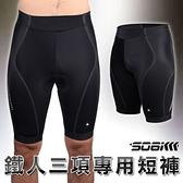 SOGK 鐵人三項專用短褲(慢跑 路跑 單車 自行車 三鐵褲 反光 透氣  免運≡排汗專家≡