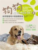 狗狗在跟你說話!(2): 如何看懂毛小孩肢體語言