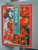 【書寶二手書T2/語言學習_WGB】初級日本語. 3_盧 力綺 編