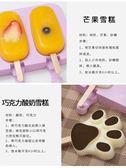 雪糕模具硅膠家用自制做冰棍冰糕凍冰棒的磨具卡通可愛冰淇淋模具歐歐流行館