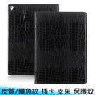 【妃航】2020 iPad Air 4 10.9吋/iPad Pro 11吋 質感/皮紋/鱷魚紋 支架 卡槽 皮套