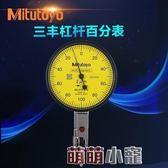 百分表 日本三豐杠杆百分表513-404C 0-0.8精度0.001 萌萌小寵